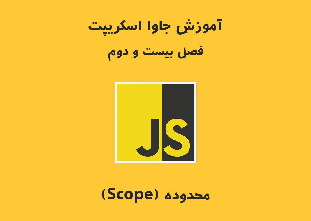 آموزش جاوا اسکریپت – فصل بیست و دوم: محدوده (Scope)