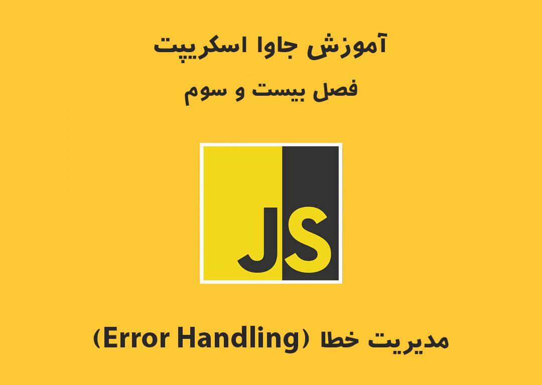 آموزش جاوا اسکریپت – فصل بیست و سوم: مدیریت خطا (Error Handling)