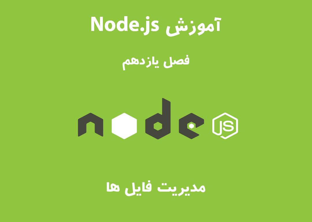 آموزش Node.js – فصل یازدهم: مدیریت فایل ها