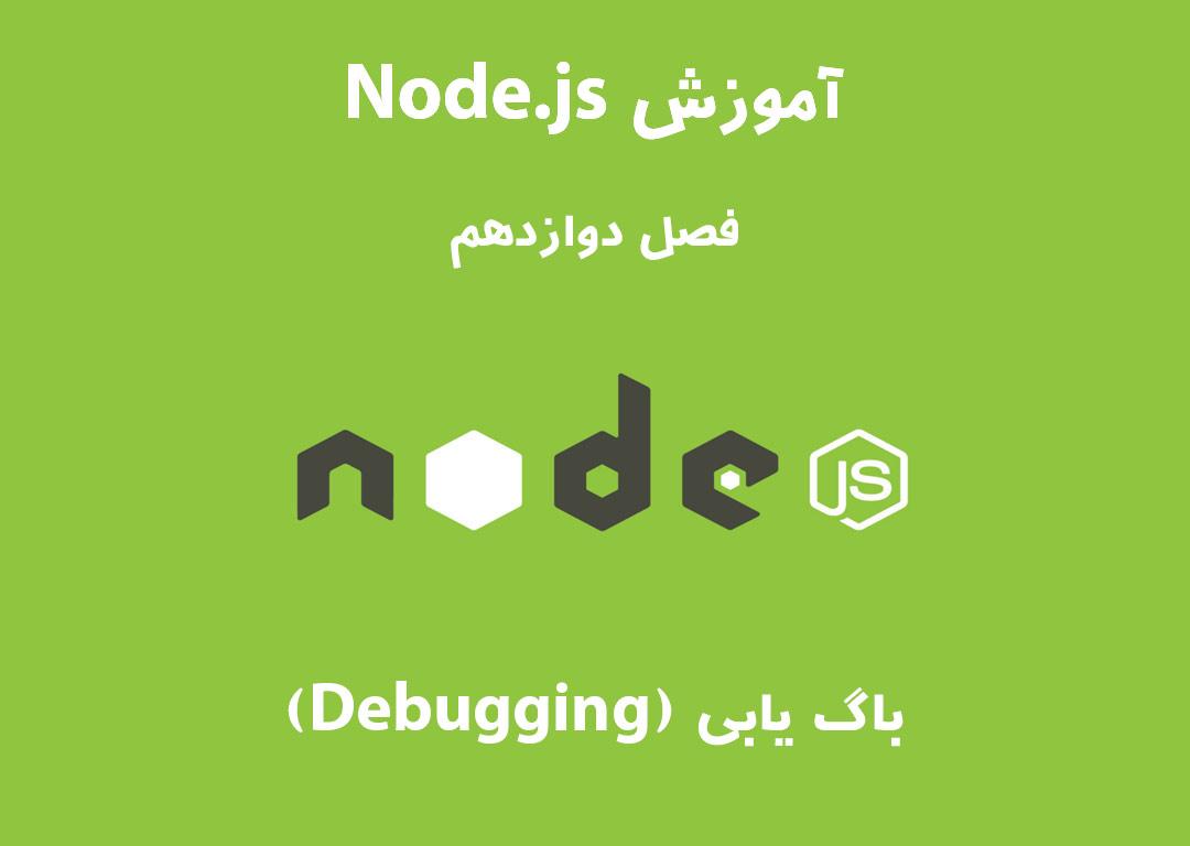 آموزش Node.js – فصل دوازدهم: باگ یابی (Debugging)